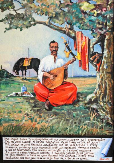 Юхно І. О. 1936 р. н. Козак Мамай. 1978