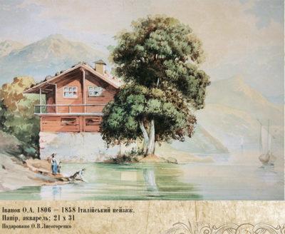 Іванов О.А. 1806 - 1858 Італійський пейзаж